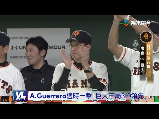 7/30 主場迎戰廣島鯉魚 巨人延續打擊手感