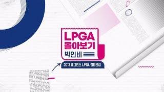 [LPGA몰아보기] 박인비 2편