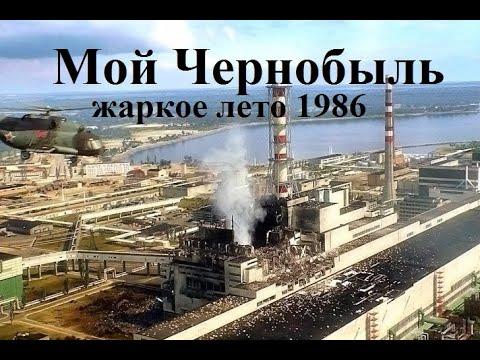 Мой Чернобыль. Воспоминания добровольца о ликвидации последствий аварии на ЧАЭС // My Chernobyl.