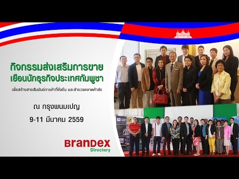 Business Matching CAMBODIA by Brandex Directory