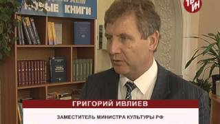 Юбилей библиотеки Крашенинникова