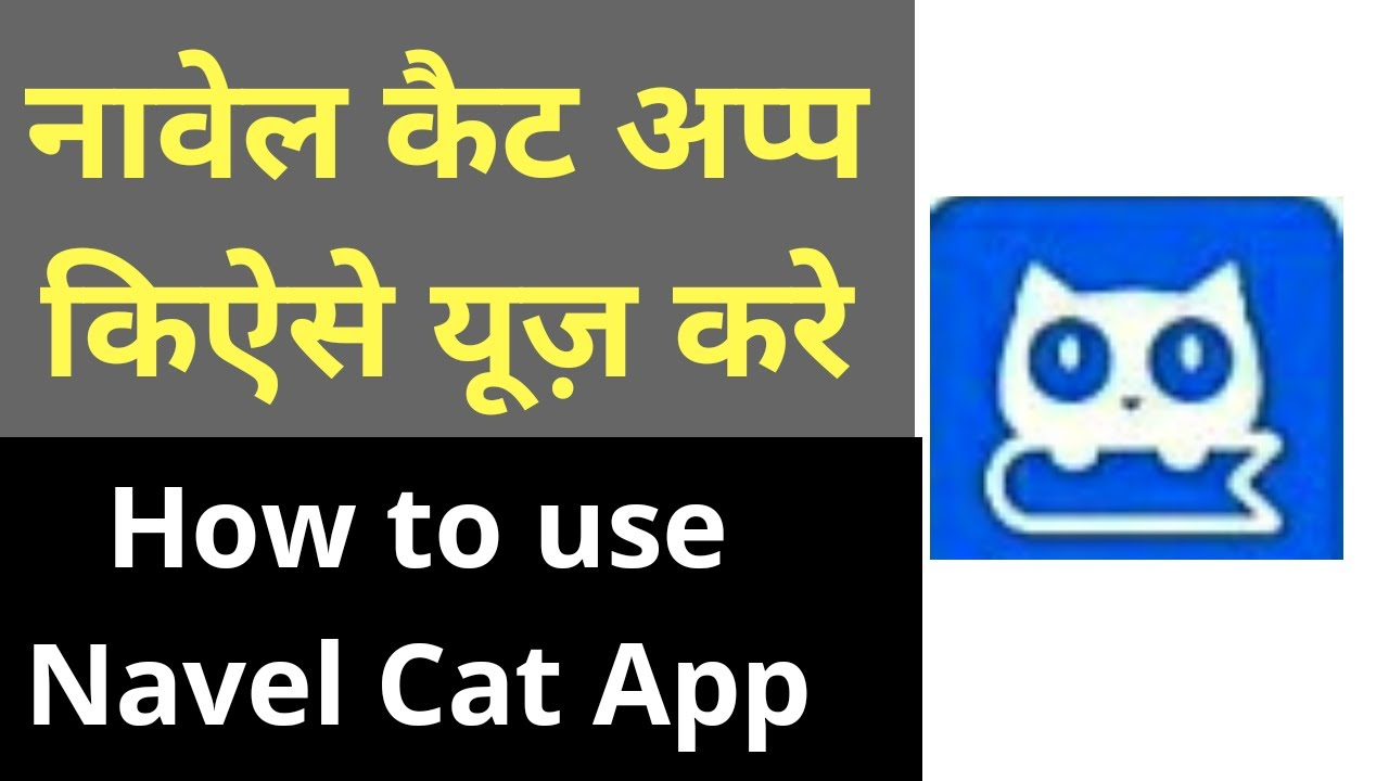 How to use novelcat app, Novel cat app kaise use kare ...