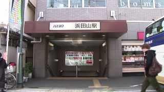 浜田山駅 thumbnail