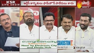 KSR Live Show | TSRTC employees' strike | 50,000 employees dismissed - 8th October 2019