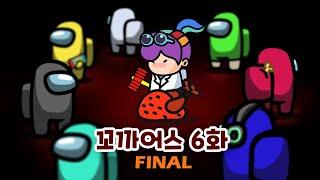 치킨도둑의 정체 Final / 어몽어스패러디 6편 / …