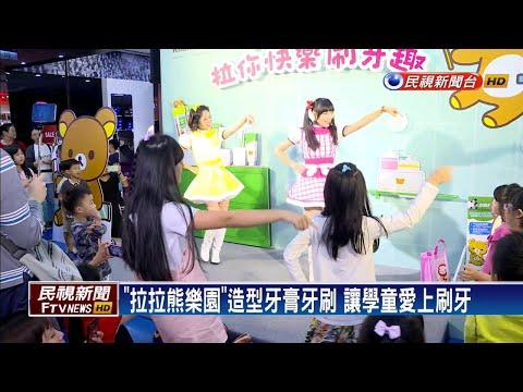 「拉拉熊樂園」造型牙膏牙刷 讓學童愛上刷牙-民視新聞