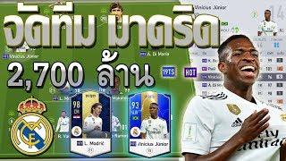 [FIFA Online 4] จัดทีม เรอัล มาดริด งบ 2,700 ล้าน ทะลุช่องโคตรดีกับ Vinicius Jr +5!!