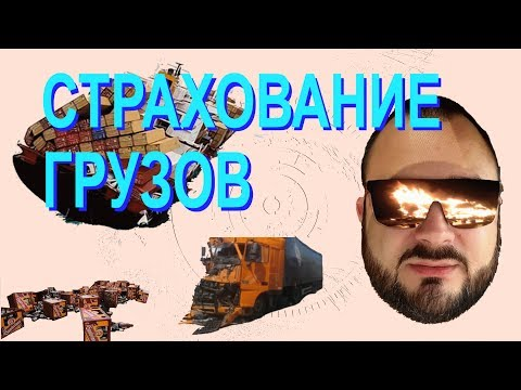 видео: Страхование в грузоперевозках. Страхование грузов