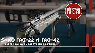 Высокоточные винтовки Sako TRG-22 и TRG-42 (Новости и новинки)