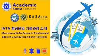 IATA 항공운임 기본…