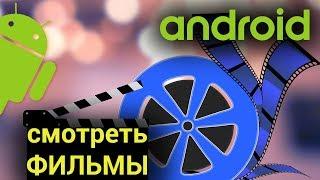 Как смотреть фильмы на Android устройствах