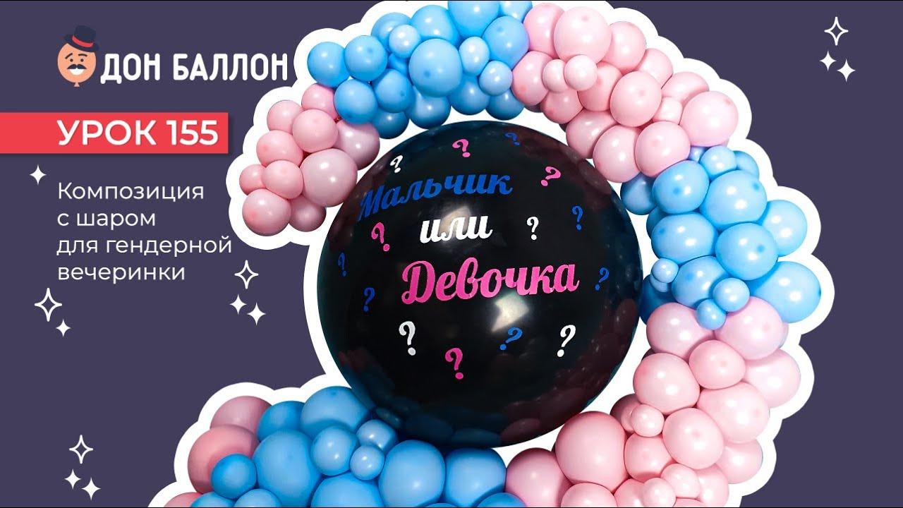 Урок 155. Композиция с шаром для гендерной вечеринки