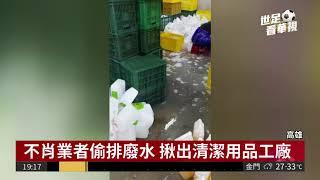 颱風前視察 許立明意外揪偷排廢水 | 華視新聞 20180713