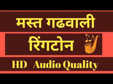 गढवाली रिंगटोन  || Garhwali Ringtone By Deepak Bhatt || Uttrakhandi culture