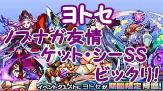 説明 モンスト 4周年限定 ヨトセ!ダメージウォールのギミック! ノブ...