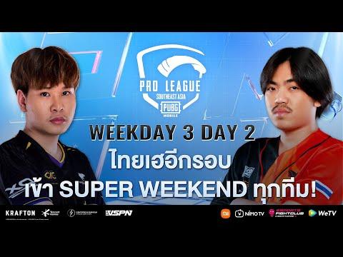 [TH] 2021 PMPL SEA W3D2 | SEASON 4 | ไทยจะได้เข้า Super Weekend ทุกทีมหรือไม่?