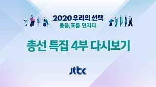 [2020 우리의 선택] 특집 4부 풀영상 - 당선 유력 후보 속속 윤곽 (2020.4.15 / JTBC News)