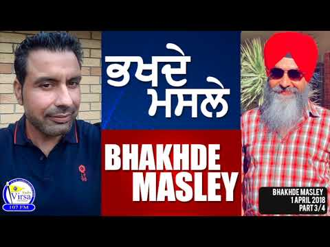 Bhakhde Masley | 1 April 2018 | Full Program | Part 3 | Harnek Singh NZ | Radio Virsa