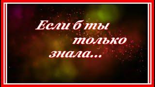 💗 ' Если б ты только знала' 💗   -  Сергей Рудов