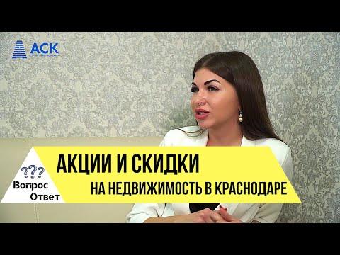 Акции и скидки от застройщиков в Краснодаре ➤ Чему верить? 🔷 Предложения от компании АСК