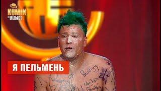 Я пельмень – Александр Сас – Комик на миллион    ЮМОР ICTV