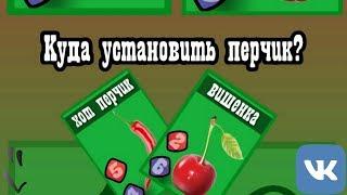 Карточная игра в ВК
