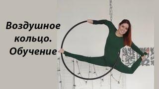 Воздушное кольцо обучающее видео. Воздушная гимнастика на кольце, продвинутый уровень. Обучение.