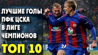 Лучшие голы ЦСКА в Лиге Чемпионов | ТОП 10 ● Best goals CSKA in Champions League ▶ iLoveCSKAvideo