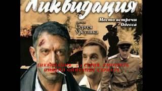 ЛИКВИДАЦИЯ 1, 2 серия (Премьера 2007) Анонс, Описание