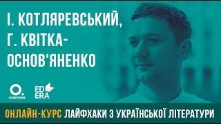 ЗНО з української літератури. І.Котляревський,  Г.Квітка Основ'яненко