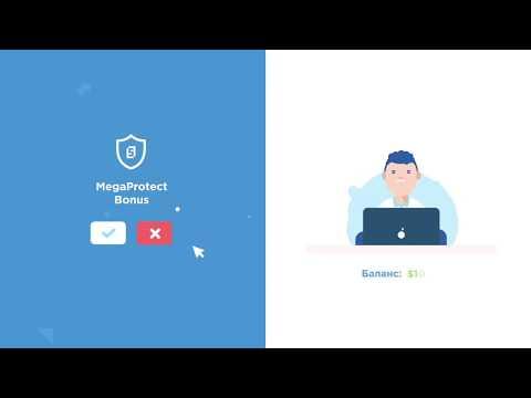 Что такое MEGAPROTECT BONUS от FortFS?