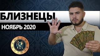 БЛИЗНЕЦЫ РАСКЛАД ТАРО НА НОЯБРЬ 2020. Предсказания от Дмитрия Раю