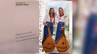 Традиційний весільний обряд. Обрядовий спів на весіллі. Весільні обрядові пісні та музика. Тернопіль