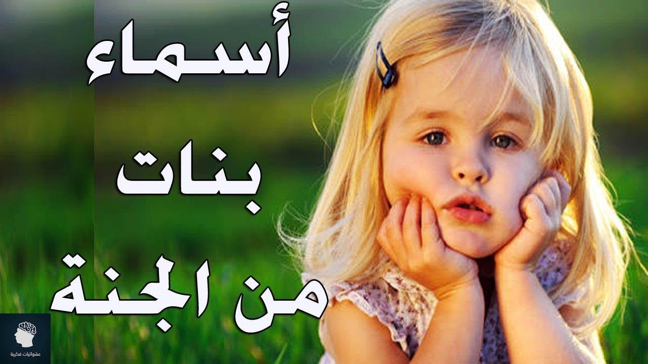 أسماء بنات اصلها من الجنة وماخوذة من القرآن الكريم تعرف عليها