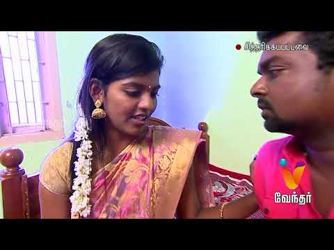 Aavigal Thesam - ஆவிகள் தேசம் [Epi - 13] from YouTube · Duration:  39 minutes 41 seconds