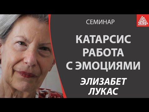 Катарсис - работа с эмоциями. Фрагмент семинара Элизабет Лукас в Москве