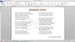 Видеоурок. Вставка подложки в  документ с помощью текстового редактора MS Word