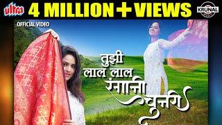 तुझी लाल लाल रंगानी चुनरी | Tujhi Lal Lal Rangani Chunari | Agarikoli Love Song | Official Video