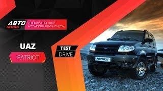 Тест-Драйв - Uaz Patriot (Наши Тесты) - Авто Плюс