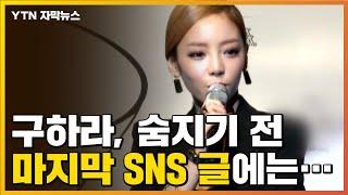 [자막뉴스] 가수 구하라, 숨지기 전 마지막으로 SNS에 남긴 말 / YTN