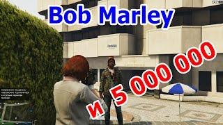 GTA 5 Online | 5 миллионов и Боб Марли