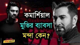 বাংলা কমার্শিয়াল মুভির ব্যাবসা খারাপ হওয়ার পিছে কারণ কি? |Dev - Jeet | Superstar | Star Golpo