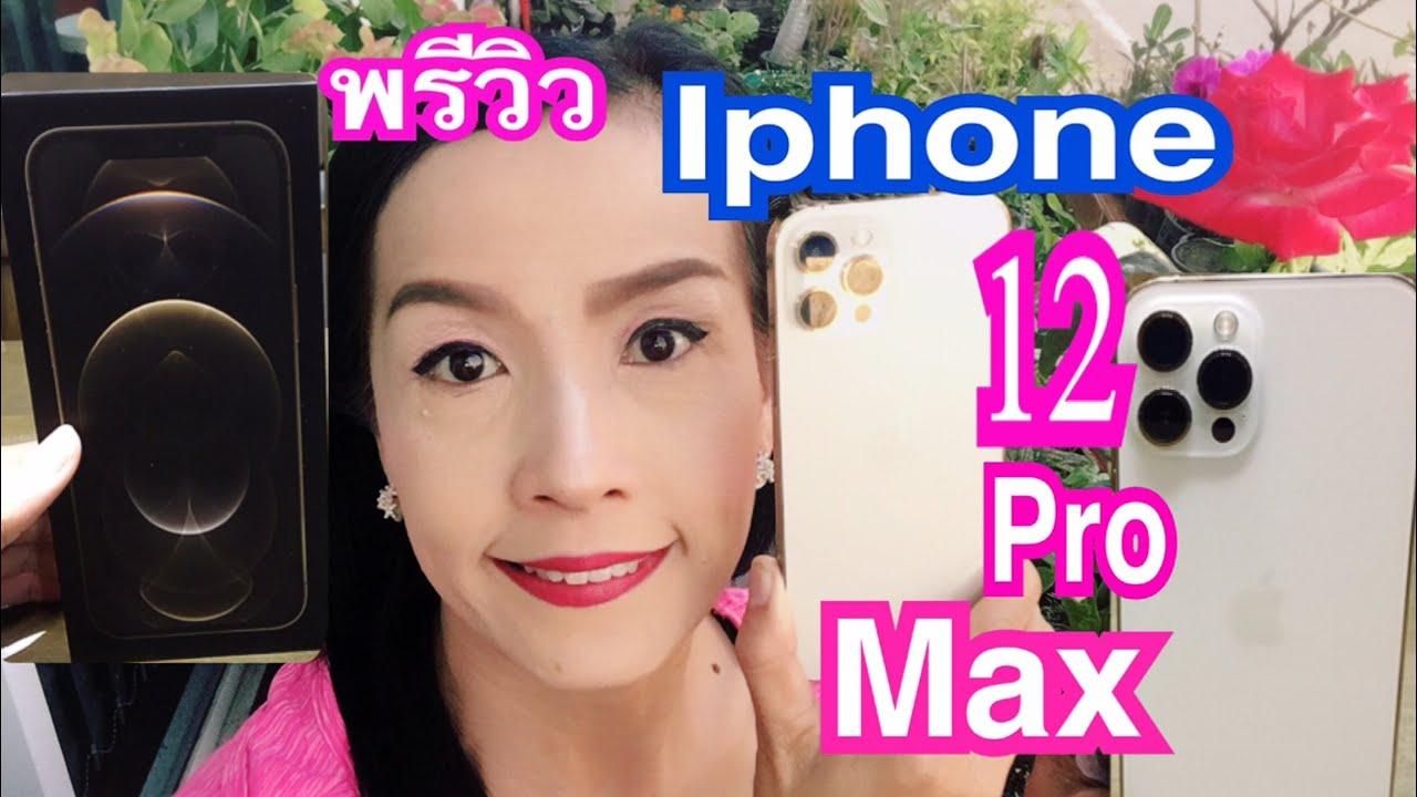 แกะกล่อง+พรีวิว iPhone 12 Pro Max สีทองที่หลายคนอยากได้ แม่ก้อยพาทำ