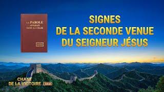 Signes de la seconde venue du Seigneur Jésus