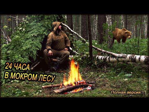 Выживание с медведями. Расширенная версия.