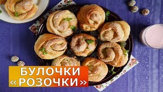 Булочки Розочки с сахаром 💥 сдобные булочки плюшки с сахаром 💖 ванильные булочки в духовке