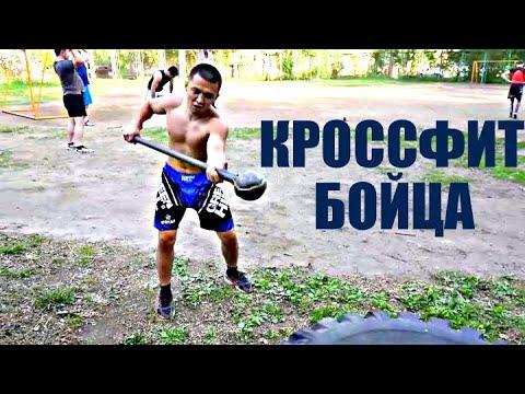 Кроссфит для бойца ММА! Круговая тренировка на улице. Как правильно делать упражнения.