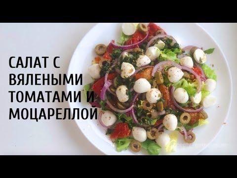 Очень вкусные салат с вялеными томатами и моцареллой. Рецепт вкусного и полезного салата