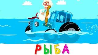 РЫБА - Синий трактор - Новинка 2020 песенка мультик для детей