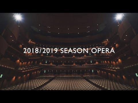 2018/2019 Season Opera | New National Theatre, Tokyo